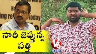 Bithiri Sathi Seeks Apology | Satires On Arvind Kejriwal's Apology Spree | Teenmaar News
