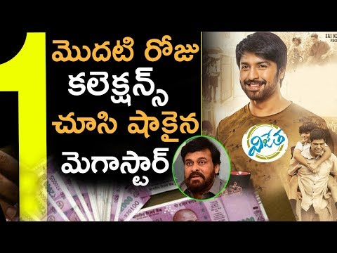 Vijetha Movie 1st Day Box Office Collections | Kalyan Dhev | Malvika Nair | Tollywood Nagar
