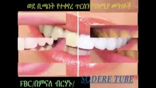 How to Whiten Yellow Teeth in Amharic
