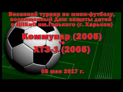 ХТЗ-1 (2005) vs Коммунар (2005) (08-05-2017)