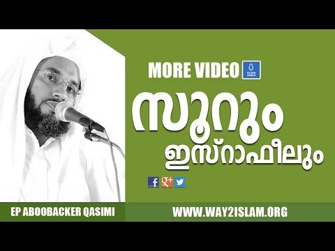 Watch Soorum Israfeelum - EP Aboobakker Moulavi