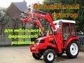 Выбираем минитрактор для небольшого фермерского хозяйства  в деревне// Деревенская жизнь.