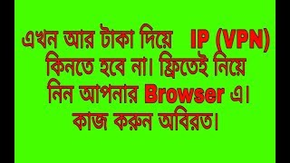 BEST FREE VPN  CHANGE MY IP ADRESS   ONLINE FREE VPN BANGLA
