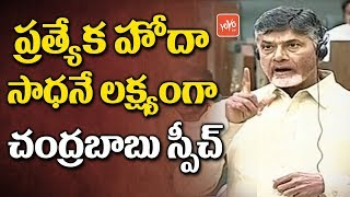 CM Chandrababu Naidu Speech Over AP Special Status Issues in AP Assembly | AP News