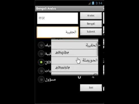 Android Bengali (Bangla) Arabic Dictionary