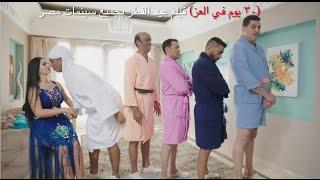 اعلان فيلم ٣٠  يوم فى العز /- فيلم عيد الفطر 2016 /- Trailer