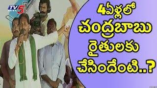 4ఏళ్లలో చంద్రబాబు రైతులకు చేసిందేంటి..? | YS Jagan Speech In Prathipadu | Guntur