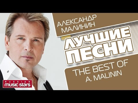 АЛЕКСАНДР МАЛИНИН - ЛУЧШИЕ ПЕСНИ / The Best Of - ALEXANDR MALININ