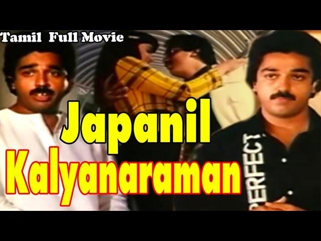 Japanil Kalyanaraman Tamil Full Movie : Kamal Haasan, Radha, Sathyaraj