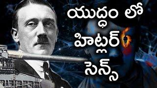 Hitler Sixth Sense   Hitler History   యుద్ధం లో హిట్లర్ ని కాపాడిన అతని Sixth Sense   Telugu Mojo