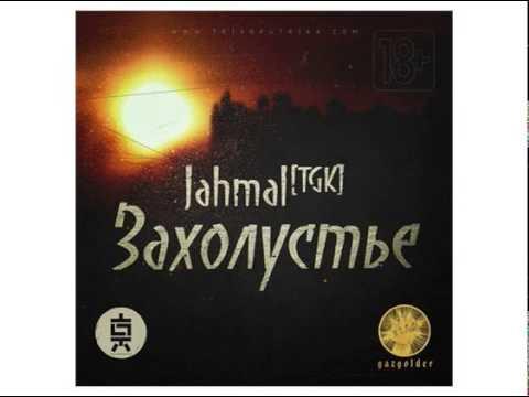 Jahmal - Строгий (ft. VibeTGK)