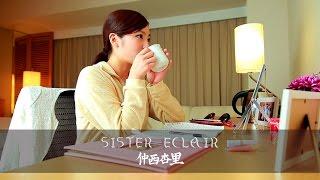 SISTER ECLAIR|仲西杏里