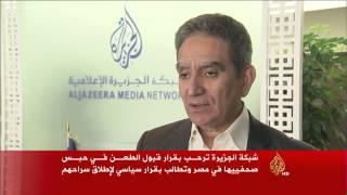 شبكة الجزيرة ترحب بقبول الطعن في حبس صحفييها بمصر