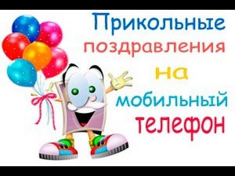 Поздравления с днем рождения аудио звонком