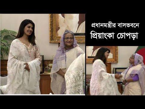 Priyanka Chopra | প্রধানমন্ত্রীর বাসভবনে প্রিয়াংকা চোপড়া | Priyanka with Bangladesh Prime Minister thumbnail
