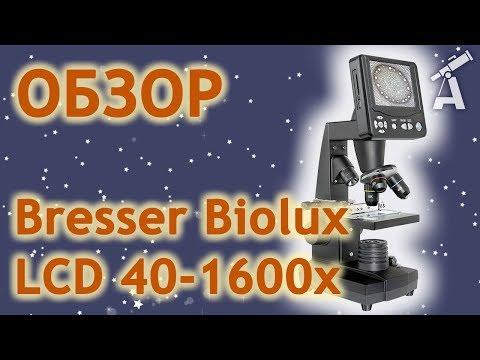 Обзор микроскопа Bresser Biolux LCD 40-1600x