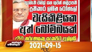 Paththaramenthuwa - (2021-09-15) | ITN