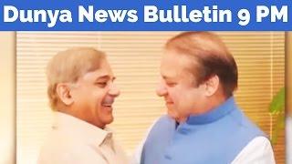 Dunya News Headlines and Bulletin - 09:00 PM - 20 April 2017   Dunya News