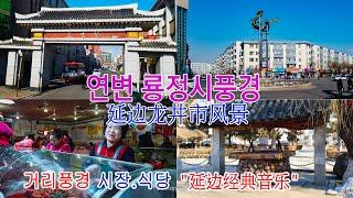 2019.2《연변룡정시풍경》연변음악(龙井市风景.延边经典音乐)