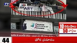 Superfast News | 10 Minutes 50 News | 25th May 2019