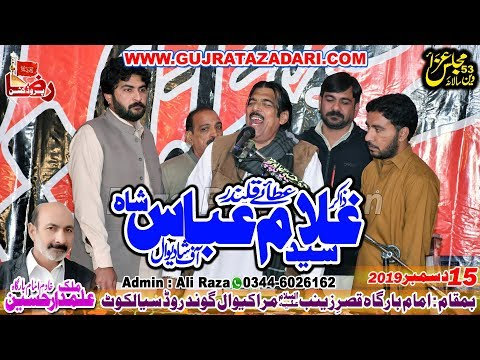 Zakir Syed Ghulam Abbas Kazmi of Shadiwal | 15 December 2019 | Marakiwal Sailkot || Raza Production