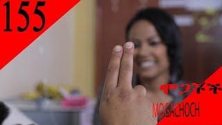 Mogachoch EBS Latest Series Drama - S07E155 - Part 155