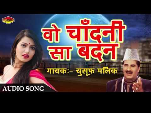 2017 Song Ghazal By Yusuf Malik || वो चाँदनी सा बदन || Wo Chandni Sa Badan