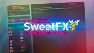 Как установить SweetFX в Counter-Strike: Global Offensive?