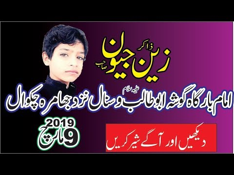 Zakir Zain Jevan || Majlis 9 March 2019 Wasnal ||