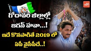 YS Jagan Gets The Confidence of Godavari District People With Praja Sankalpa Padayatra
