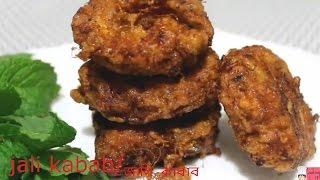 Jali Kabab (জালি কাবাব)|| Bangladeshi Jali Kabab Recipe|| Jali kabab biye bari style