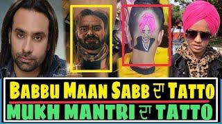 Mukh Mantri !! Dhamka Bass ਦੇ ਪਿਆਰ ਚ ਲੋਕ ਹੋਏ ਪਾਗਲ👉ਬਣਾਉਣ ਲੱਗੇ Mukh Mantri ਦਾ TATTO