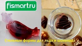 Стильные Формы для льда и шоколада в интернет магазине Fismart.ru