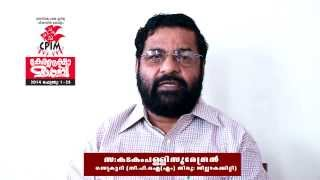 Kerala Raksha March Message - Comrade Kadakampally Surendran