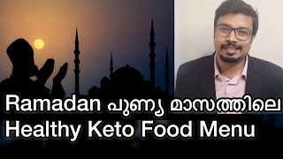 Ramadan keto diet | Healthy food menu for 30 days islamic fasting | #Ramadanketodiet #Islamicfasting