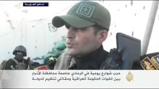 حرب شوارع بين القوات الحكومية وتنظيم الدولة بالرمادي