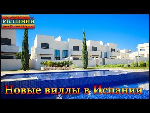 Недвижимость испания официальный сайт