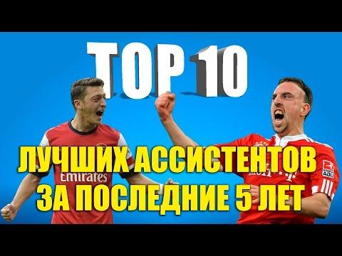 ТОП 10 лучших ассистентов за последние 5 лет