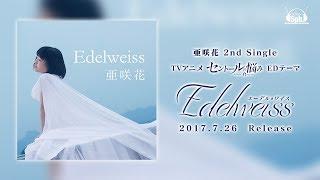 亜咲花「Edelweiss」Music Videoフルバージョン(TVアニメ「セントールの悩み」エンディングテーマ)