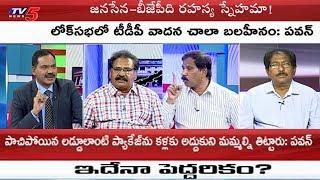 జనసేన - బీజేపీది రహస్య స్నేహమా..? | Special Discussion on AP Political Scenario #2