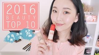 2016「開架」美妝最愛TOP 10 Drugstore Beauty Products of 2016 l Hello Catie