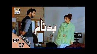 Badnaam Episode 07 ( Promo ) - ARY Digital Drama