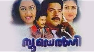 My Boss - Kana Khalbu Full Length Malayalam Movie