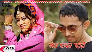 Latest Kumaoni Song 2018 Ghentanakri घेन्तानाकरी Garhwali New Song Gaurav Mathpal Pahari