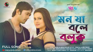 Bangla Romantic Song - Mon Ja Bole Boluk | ft. Purnima & Arifin Shuvoo | Bangla Movie Song | Full HD