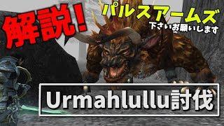 【FF11】Urmahlulluソロ討伐【パルスアームズ欲しい】