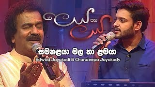 Samanalaya Mala Ha Lamaya - Edwad Jayakodi & Chandeepa Jayakody | Leya Saha Laya