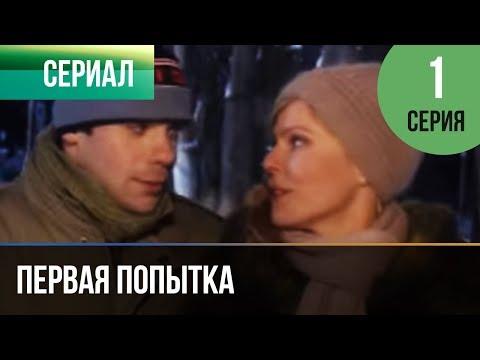 ▶️ Первая попытка 1 серия - Мелодрама   Фильмы и сериалы - Русские мелодрамы