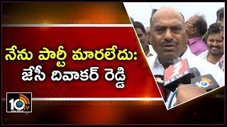 JC Diwakar Reddy Gives Clarity on Party Change  News