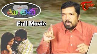 Nithya Pellikoduku - TO-LET |  Full Length Telugu Movie | Posani Krishna Murali | Ramesh Babu | Priyanka Naidu